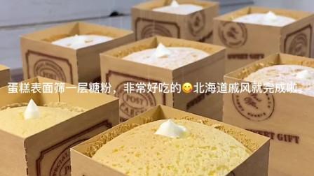 北海道戚风蛋糕 入口即化,咬下去一口爆浆的北海道戚风蛋糕