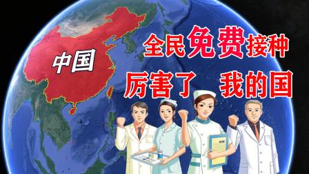 新冠疫苗全民免费接种,中国得花多少钱?疫苗是怎样研发的?