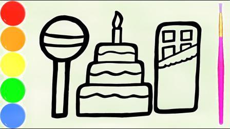 儿童益智简笔画,教小朋友绘画糖果巧克力和蛋糕,看起来很好吃