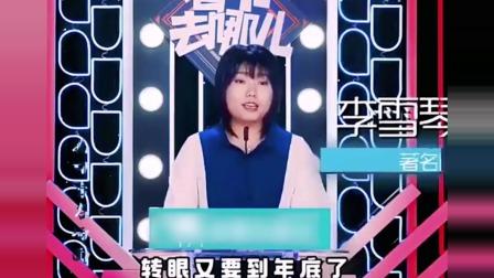 李雪琴-最新脱口秀
