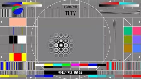 桐庐县电视台测试卡(2020-1-7)