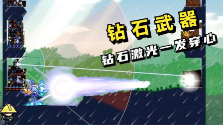 进击要塞:钻石武器,先用钻石机枪扫射!