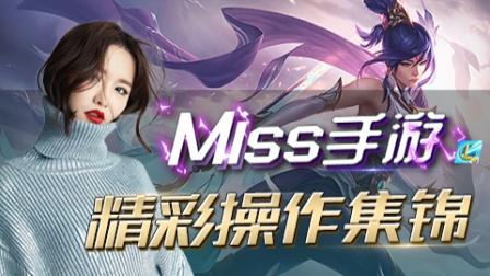 Miss手游精彩集锦天秀亚索风吹五个 皇子天崩地裂1V5