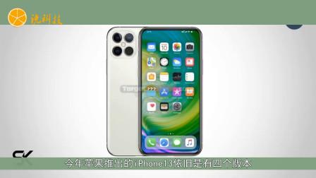 """幸亏没买iPhone12,iPhone13传来消息,""""果粉""""这次等对了"""