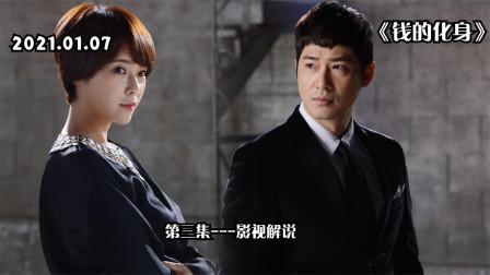 韩剧《钱的化身》第3集:男主失忆却记忆力惊人 在孤儿院被暗中资助 长大后成为了名实习官