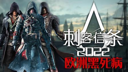 中国《刺客信条》登陆次世代主机?全新《刺客信条》或于2022年推出「游戏指南针」