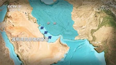 防务新观察 伊朗扣留韩国船只 美盟友兵力到达 波斯湾战火将燃?