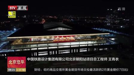 京哈高铁京冀段一站一景 朝阳站古典与科技元素相融