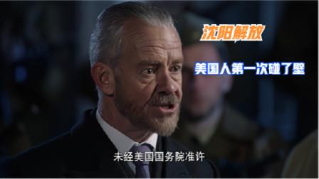 沈阳解放,美国人的尊严和嚣张气焰,终于在中国人面前低下了头。