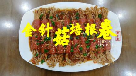培根卷金针菇,荤素搭配,制作简单又美味!