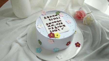 母亲节蛋糕,干净的抹面配上翻糖装饰