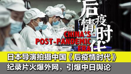 日本导演拍摄中国《后疫情时代》,纪录片火爆外网,引爆中日舆论