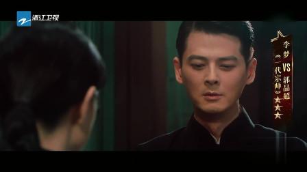 《我就是演员》李梦郭品超《一代宗师》,宫二表白叶问