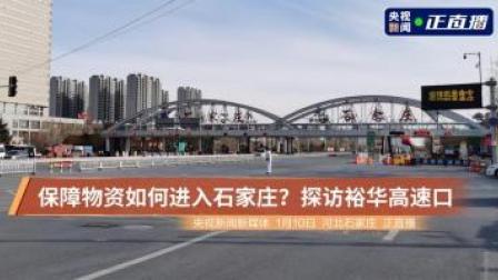 黑龙江省召开疫情防控新闻发布会 保障物资如何进入石家庄?探访裕华高速口