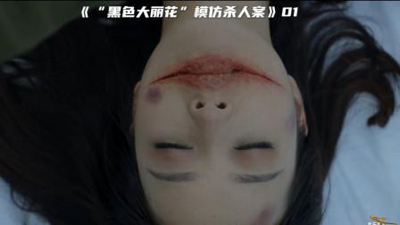 """""""黑色大丽花""""模仿人案04-骨语剪辑33"""