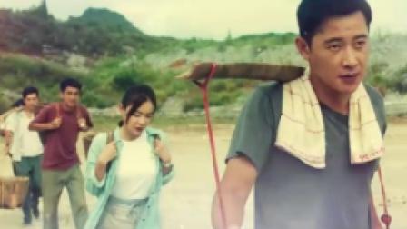 《江山如此多娇》片尾曲《带着幸福来见你》MV!