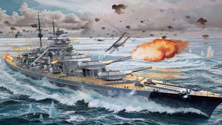 俾斯麦号踪迹暴露,英军两战列舰合围而上,一枚鱼雷击沉俾斯麦号