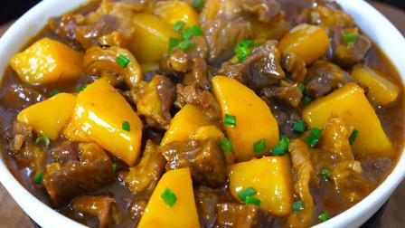 大厨教你土豆烧牛肉的正确做法,香味浓郁,味道超赞,汤汁都扫光