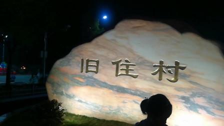 打卡揭西县网红村——旧住村,昔日的贫困山村,今朝兑变为社会主义新农村