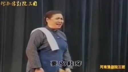 豫剧《倔公公犟媳妇》老头子买豆进南山  潘秀云