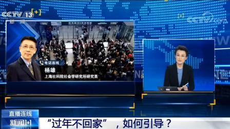 """29个省区市提出""""就地过年""""的倡议 春节不回家 如何引导 ?"""