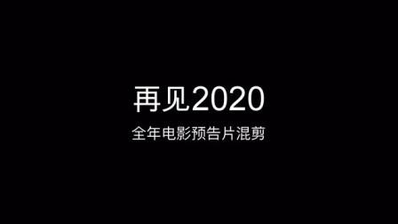 电影推荐 ·2020年电影合集