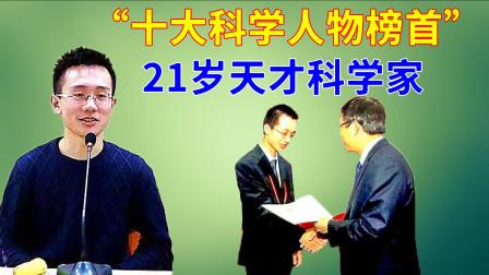 中国天才科学家曹原,主动放弃美国国籍,21岁荣登世界人物榜首