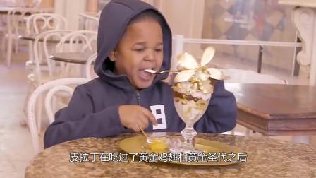 石油大亨儿子花1480美元 ,吃24K黄金披萨,他:吃黄金让我感觉有钱