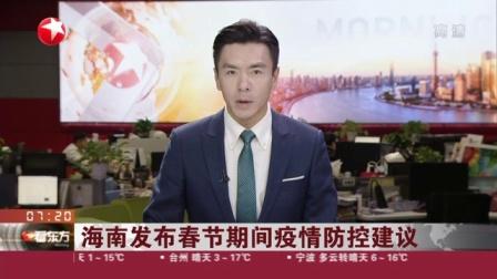 视频 海南发布春节期间疫情防控建议