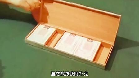 群龙夺宝:玩牌刘德华都只是小弟,另外两个才像是大佬!