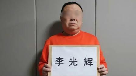 山西临汾市局原副局长李光辉被