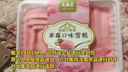 近日,天津3份大桥道雪糕样本核酸呈阳性,截至目前,企业相关从业人员已全部管控并进行检测。