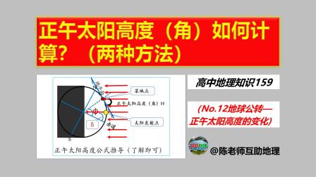 地理知识159:正午太阳高度(角)如何计算?(两种方法)