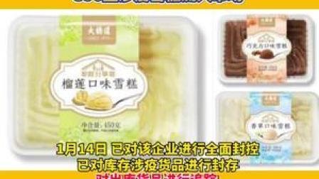 #天津3份大桥道雪糕样本核酸阳性 如购买到同批次产品请向社区报告!