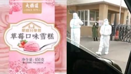 可怕!天津3份大桥道雪糕样本新冠检测呈阳性:已发货2000多箱