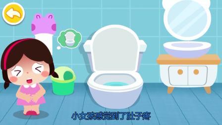 儿童游戏:小女孩肚子疼,她要上厕所。