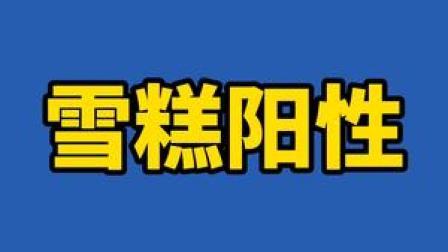 #天津大桥道涉疫雪糕 1812箱批发售往外省市(均已通报当地防疫指挥部)正进一步!