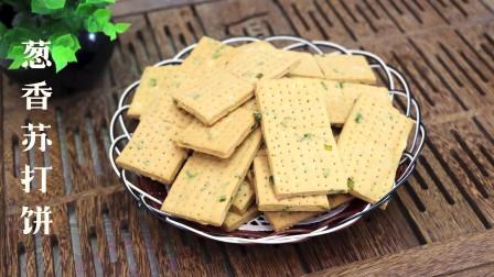 在家自制苏打饼干,葱香浓郁,又酥又脆,学会再也不用买了