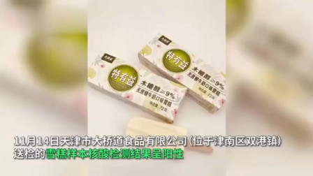 天津3份大桥道雪糕样本核酸呈阳性,涉疫雪糕中1812箱已发售往外地