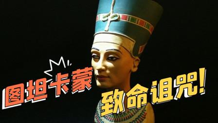埃及法老【图坦卡蒙】的之谜诅咒,20余人离奇暴,究竟是什么?