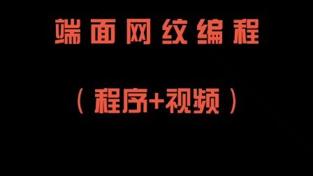数控车网纹编程教学,浙江余姚景龙数控模具编程培训学校,技术牛