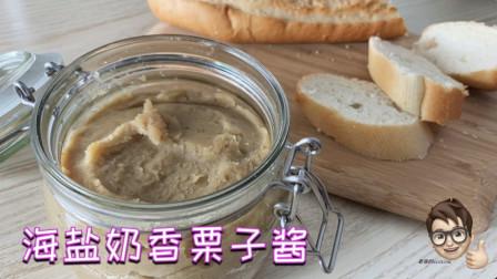 爱吃甜的注意了,法式栗子酱做法,一款比红豆沙更细腻美味的甜品