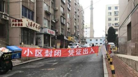黑龙江齐齐哈尔:对昂昂溪区全域实行封闭管控