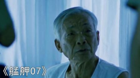 《艋舺07》白侯为了他受了重伤
