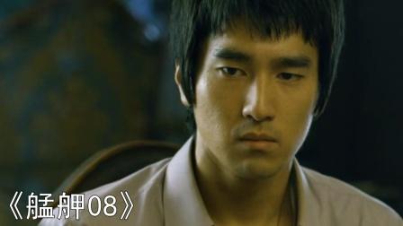 《艋舺08》天佑为大哥打江山,没想到曾经这样对待自己的父亲