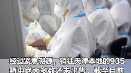 天津大桥道涉疫雪糕流入天津市场65箱共390盒