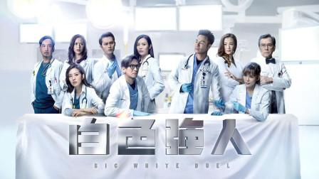 第一集|TVB2021最期待剧集《白色强人2》先回顾第一部解解馋!