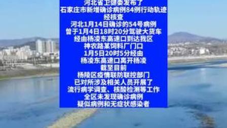 杨陵区最新排查结果公布