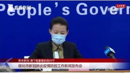 截至1月15日,黑龙江绥化新增新冠肺炎确诊病例23例。#黑龙江疫情 #新冠肺炎