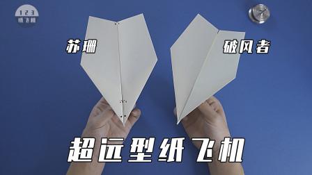 纸飞机比赛黑马选手,和苏珊同级别的超远纸飞机破风者